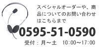 スペシャルオーダーや、商品についてのお問い合わせはこちらまで 0595-23-0008 受付:月〜土 9:00〜18:00