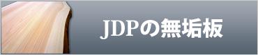 JDPの無垢板