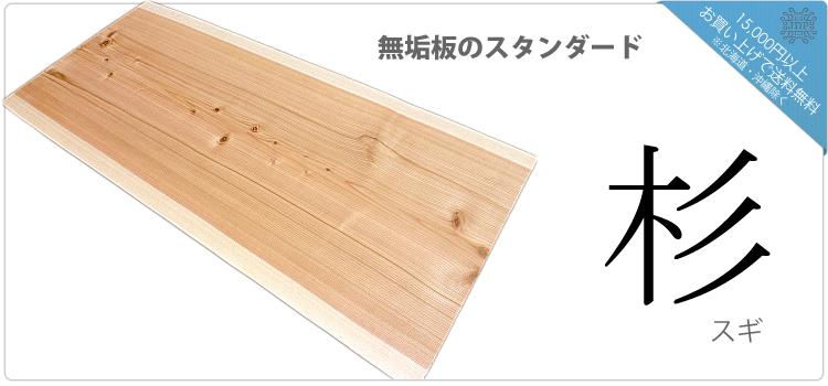 杉/スギ「無垢板のスタンダード」