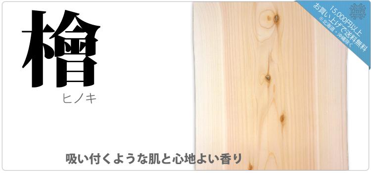 檜/ヒノキ「吸い付くような肌と心地よい香り」