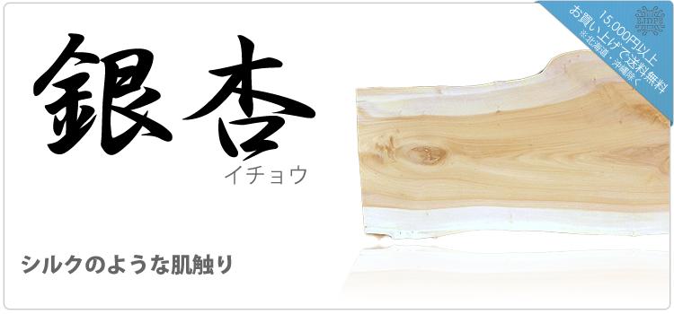 銀杏/イチョウ「シルクのような肌触り」