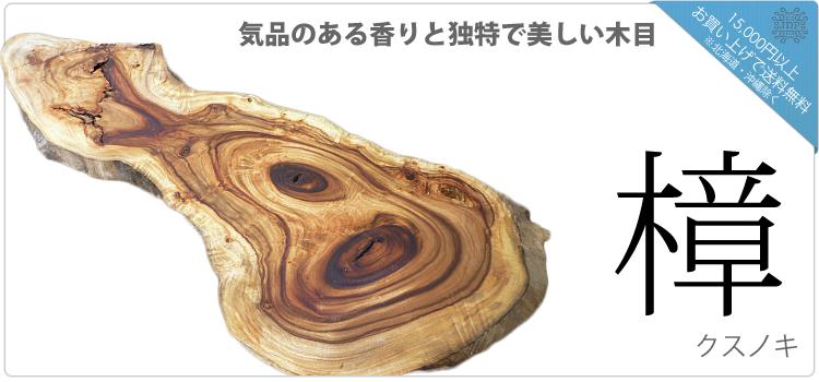 樟/クスノキ「気品のある香りと独特で美しい木目」