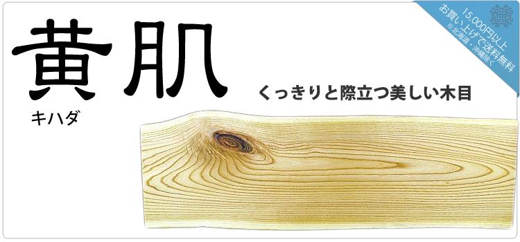 黄肌/キハダ「くっきりと際立つ美しい木目」