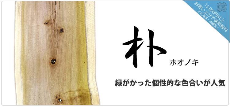 朴/ホオノキ「緑がかった個性的な色合いが人気」