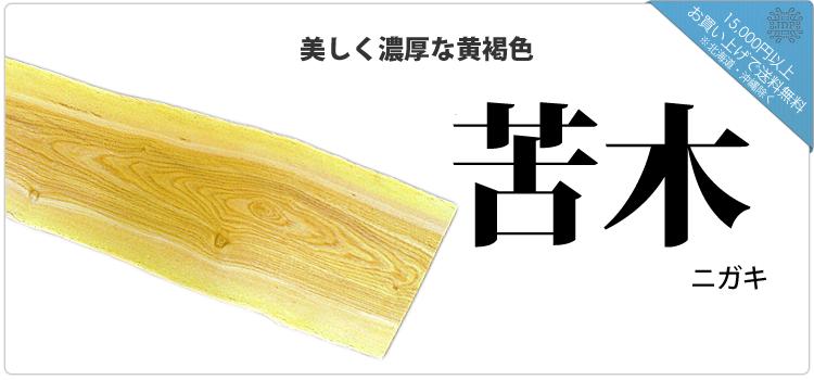 苦木/ニガキ「美しく濃厚な黄褐色」