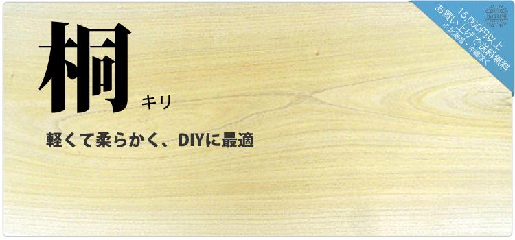 桐/キリ「軽くて柔らかく、DIYに最適」
