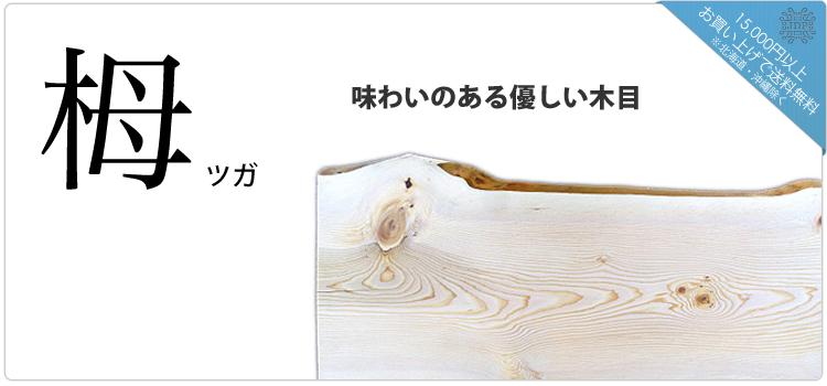 栂/ツガ「味わいのある優しい木目」