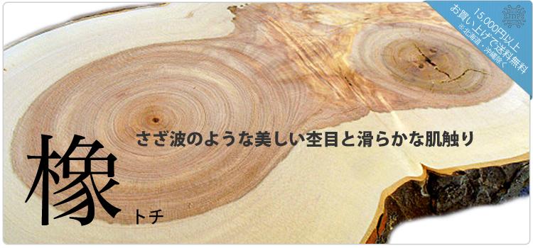橡/トチ「さざ波のような美しい杢目と滑らかな肌触り」