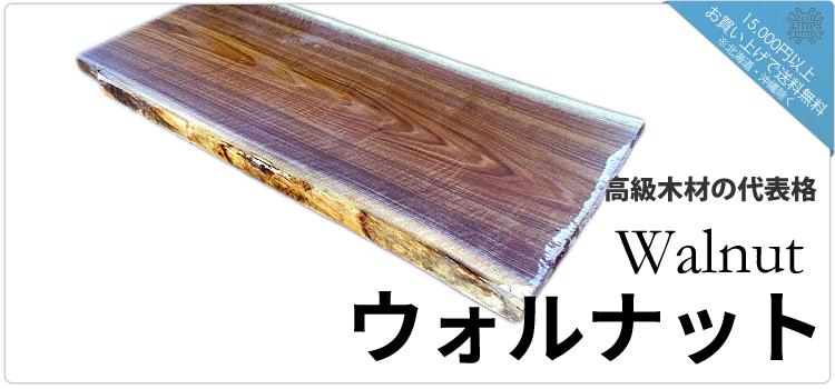 ウォルナット「高級木材の代表格」