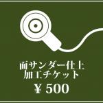 OP-03